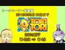 【TOKI TORI】ピヨまき拡張版part.2.5 [セール情報&フリートーク]