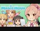 【ニコニコ動画】アイドル達のお茶会を覗き見っ! 特別期間5回目(カリスマ)を解析してみた