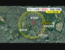 【ニコニコ動画】三社祭でドローン飛行計画 ドローン少年(ダイジェスト版&追加情報)を解析してみた