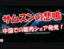 【ニコニコ動画】【サムスンの悲鳴】 中国での販売シェア発覚!を解析してみた