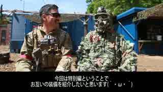 サバゲーをFPS風に撮ってみた 特別編 マック堺さん装備紹介