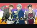 【ニコニコ動画】【うたプリ】 Dream more than Love 歌ってみた 【Furud×元気まつり×shou】を解析してみた