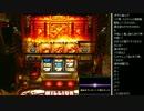 【ニコニコ動画】2015年 05月15日 永井先生 ミリオンゴッド~神々の凱旋~ (8/12)を解析してみた