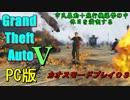 PC版GTA5爆撃降り注ぎ暴動が起きてる中せっかくだから息子と休日を過ごす thumbnail