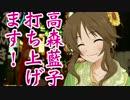 【ニコニコ動画】高森藍子、打ち上げます!を解析してみた