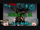 【ゆっくり実況】榛名と高雄の奇妙な冒険【ゾイドVs.3】 丁-3(完)