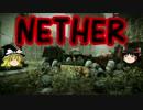 [NETHER]終末世界でまったりサバイバル part1 [ゆっくり実況]