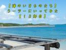 【ニコニコ動画】【海のいきものたち】ラーツーにいってみた【13杯目】を解析してみた