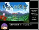 幻想人形演舞Ver1.33 2:02:36 Part1/5