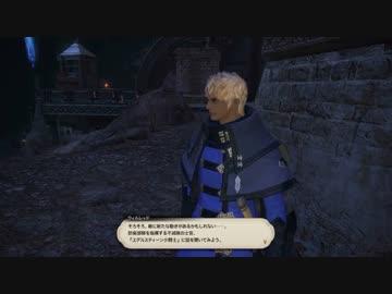 [FF14]坦々と実況プレイ Part161