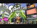 【Splatoon】戦略的スプラトゥーン。【ゆっくり実況】part3