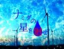 【ニコニコ動画】【UTAUオリジナル】ナミダの星を廻せ【翔歌トリ】を解析してみた