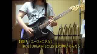 【響け!ユーフォニアム】DREAM SOLISTER 弾いてみたっ