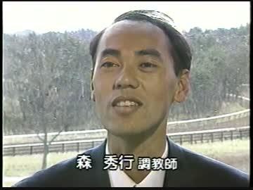 1995 森 秀行調教師特集 by paru...