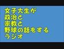 【ニコニコ動画】【ラジオ】抱いて♡シュークリーム!!【第三回】を解析してみた