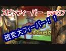 【スピンフィーバーpart17】確変大フィーバーで勝利!!