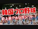 【ニコニコ動画】【韓国プロ野球】 史上最アホな珍シフト!を解析してみた
