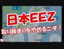 【ニコニコ動画】【日本EEZ】 取り締まりをやめるニダ!を解析してみた