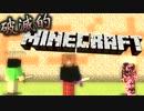 【ニコニコ動画】【協力実況】破滅的マインクラフト Part4【Minecraft】を解析してみた