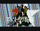 【ジョジョMMD】スマトラ警備隊・学級崩壊【頓挫】
