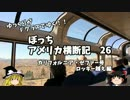 第68位:【ゆっくり】アメリカ横断記26 カリゼファ号 ロッキー越え編