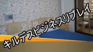 キルビジリプレイ【元太郎物語】part1:ゆっくりTRPG