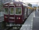 【ニコニコ動画】ポポローグED曲×阪急2300系引退PVを解析してみた