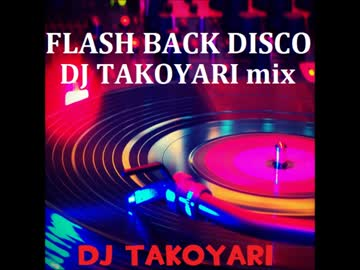 FLASH BACK DISCO(DJ TAKOYARI MIX)
