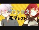 【ニコニコ動画】【Vocaloid】ゴミッカスモブシスト【オリジナルPV】を解析してみた