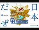 組曲「中日ドラゴンズ」RockRemix