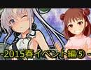 【ニコニコ動画】【2015春イベント】棟方愛海の艦これ 【E-6】を解析してみた