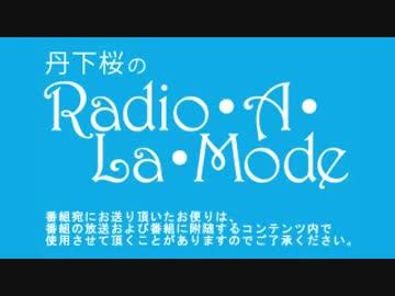 丹下桜(たんげさくら)のRadio・A・La・Mode(ラジオ・ア・ラ・モード) 第294回 #294 2015年5月24日
