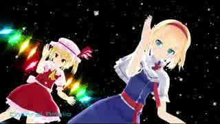 【MMD】アリスとスカーレット姉妹でヒビカセ【take1】