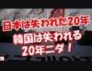 【ニコニコ動画】【日本は失われた20年】 韓国は失われる20年ニダ!を解析してみた