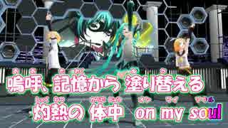 【ニコカラ】恋愛フィロソフィア【えいちゃん様MMD-PV Ver】_ON Vocal