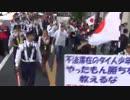 【ニコニコ動画】【2015/5/17】外国人犯罪追放デモ!in秋葉原 4/4を解析してみた