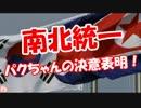 【ニコニコ動画】【南北統一】 パクちゃんの決意表明!を解析してみた