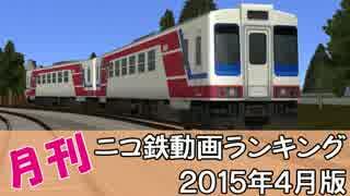 【A列車で行こう】月刊ニコ鉄動画ランキング2015年4月版