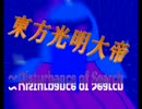 【ニコニコ動画】【偽東方風】光明大帝が弾幕で攻撃してきた!を解析してみた