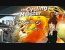 【ニコニコ動画】【IM@Sロードレース】アイドルと行く、TDF2013[ステージ11]を解析してみた