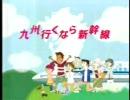 九州行くなら新幹線 thumbnail