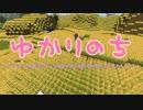 【ニコニコ動画】【Minecraft】 ゆかりのち 16日目 【ゆかり実況】を解析してみた