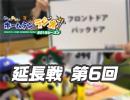 【延長戦#6】れい&ゆいの文化放送ホームランラジオ!
