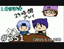 【ニコニコ動画】1分ラジオ 第351回(2015.5.18収録)を解析してみた