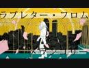 【ニコニコ動画】ラブレター・フロム・メランコリー 歌ってみた 【中指】を解析してみた