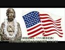【ニコニコ動画】完全決着!米政府の慰安婦問題調査結果の真実!謎の委員長代行の一言を解析してみた