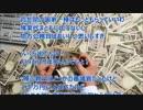 【ニコニコ動画】【悲報】意外と安い公務員給与の実態を解析してみた