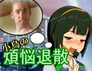 【ニコニコ動画】【旅m@s】小鳥の煩悩退散 第1話を解析してみた