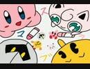 【手描きスマブラ】漫画3「プリンがケーキを作る話」