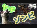 【ニコニコ動画】【実況】ヤギ×ゾンビ×サバイバル【GoatZ】06を解析してみた